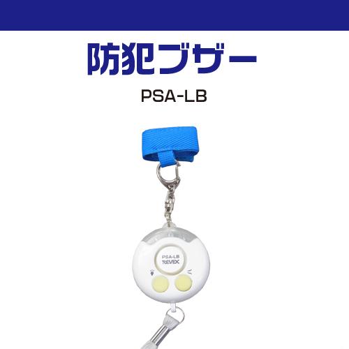防雨型防犯ブザー PSA-LB