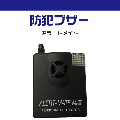 アラートメイト 大音量防犯ブザー 多機能アラームの決定版130デシベル