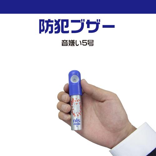 防犯ブザー 音嫌い5号 DS-SE-5 痴漢・強盗・ひったくり・ストーカー対策