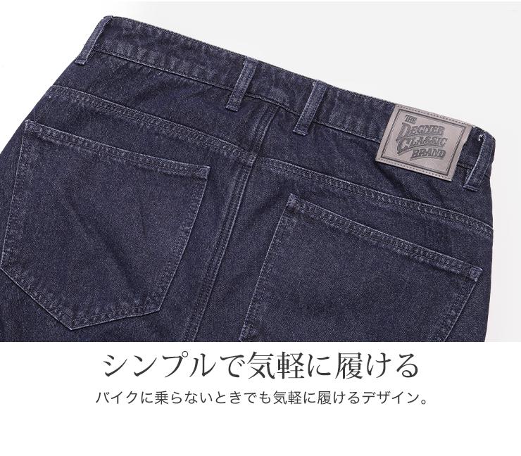 本革ヒートガード付き裏フリースデニムパンツ メンズ/ MEN'S DENIM PANTS [DP-35]