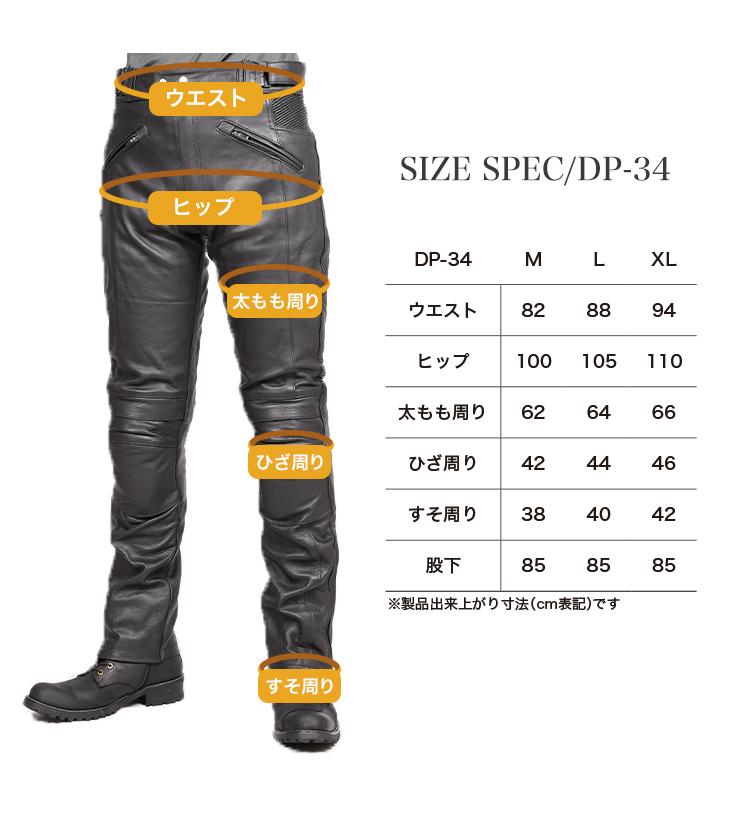 メンズレザーパンツ/MEN'S LEATHER PANTS (ブラック)[DP-34-BK]