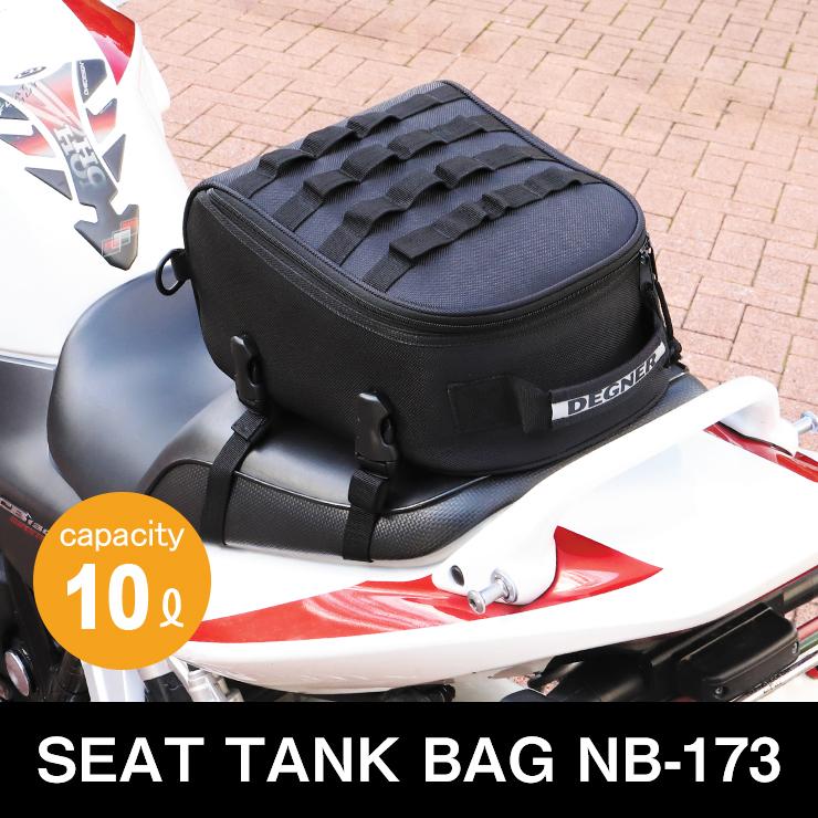 シートタンクバッグ/SEAT TANK BAG [NB-173]
