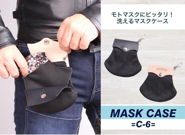 モトマスク/CP-20対応 レザーマスクケース/LEATHER MASK CASE[C-6]