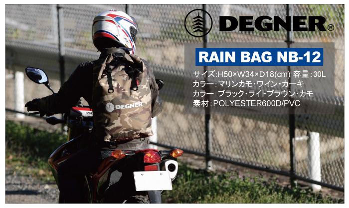 マルチレインバッグ/MULTI RAIN BAG [NB-12]