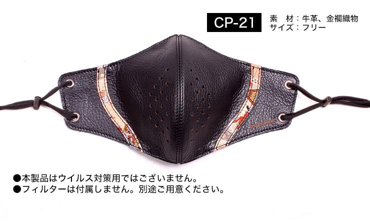 レザーマスク/LEATHER MASK[CP-21]