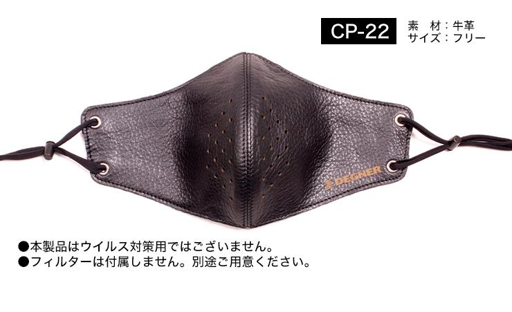レザーマスク/LEATHER MASK[CP-22]