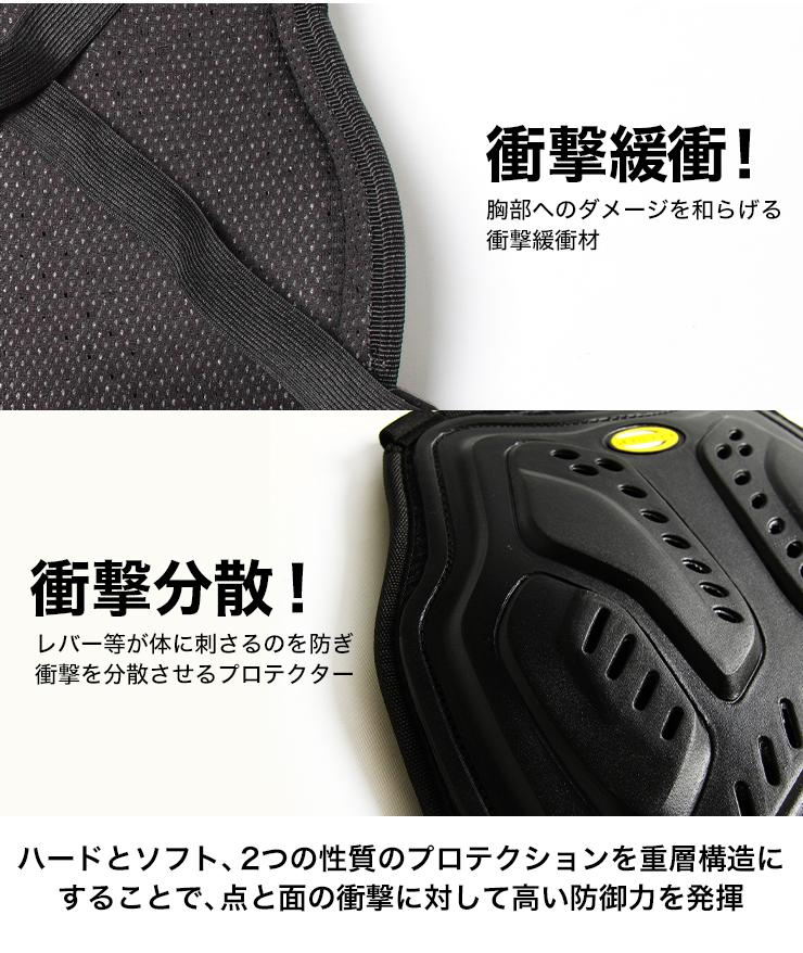 プロテクター/PROTECTOR(ブラック) [PS-5]