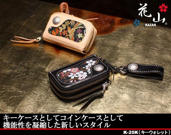 花山キーウォレット/KAZAN KEY WALLET(ブラック) [K-25K-京桜-BK]