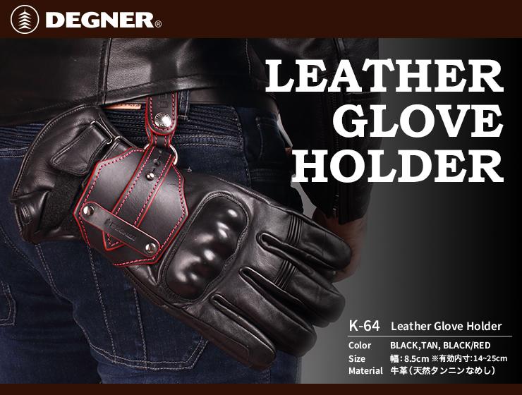[レターパックで送料370円] レザーグローブホルダー/LEATHER GLOVE HOLDER [K-64]