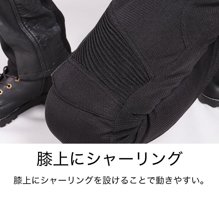 メンズテキスタイルメッシュパンツ/MEN'S TEXTILE MESH PANTS [DP-33]