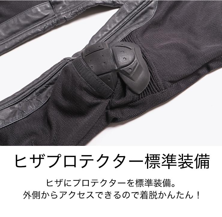 レディーステキスタイルメッシュパンツ/LADIES TEXTILE MESH PANTS [FRP-33]