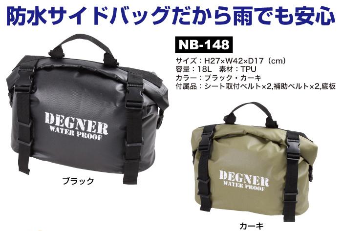 防水サイドバッグ/WATER PROOF SIDE BAG[NB-148]