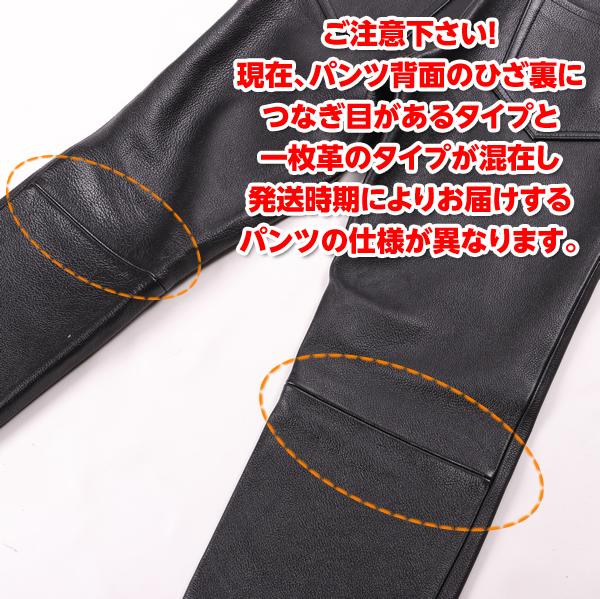 レザーパンツ ブーツカット/LEATHER PANTS BOOTSCUT(ブラック) [DP-11A-BC]