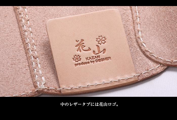 花山キーケース/KAZAN KEY CASE[K-47K]