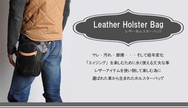 レザーホルスターバッグ/LEATHER HOLSTER BAG[W-39]