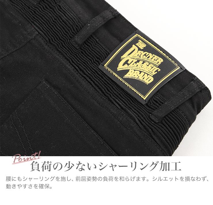 レディースコットンパンツ/LADIES COTTON PANTS(ブラック) [FRP-31]