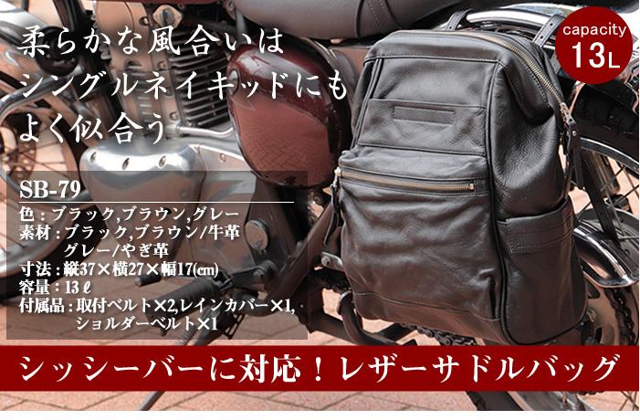 レザーサドルバッグ / LEATHER SADDLE BAG [SB-79]