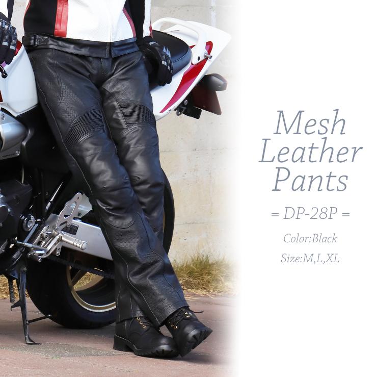 メッシュレザーパンツ/MESH LEATHER PANTS(ブラック) [DP-28P]