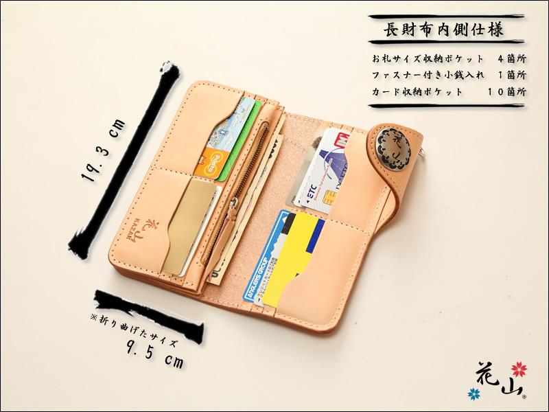 レザーカービング/LEATHER CARVING(タン)[W-9B-寿金魚-TAN]
