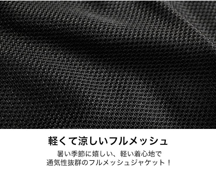 テキスタイルメッシュジャケット/TEXTILE MESH JACKET[21SJ-5]