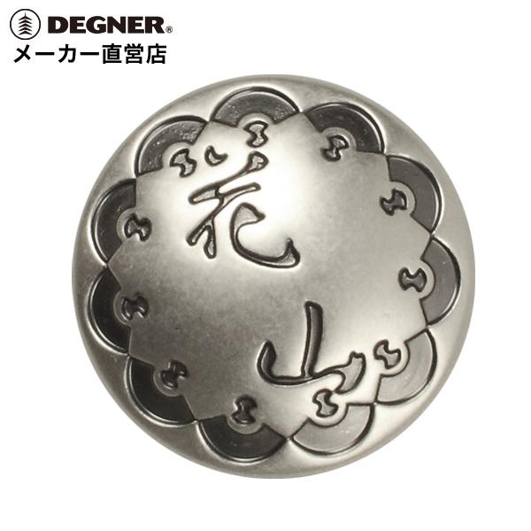 [レターパックで送料370円]デグナー DEGNER 花山 コンチョ Sサイズ 花山 カスタム 付け替え
