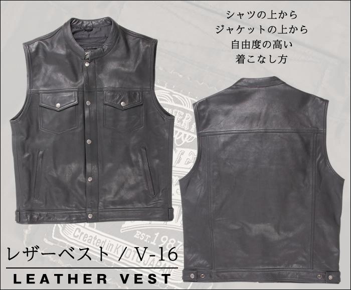 レザーベスト / LEATHER VEST(ブラック) [V-16-BK]