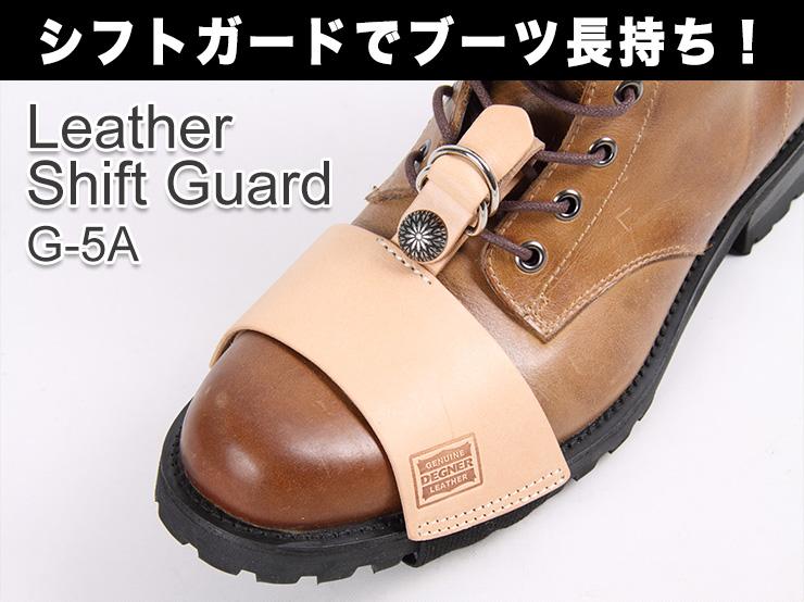 [レターパックで送料370円] シフトガード/SHIFT GUARD[G-5A]