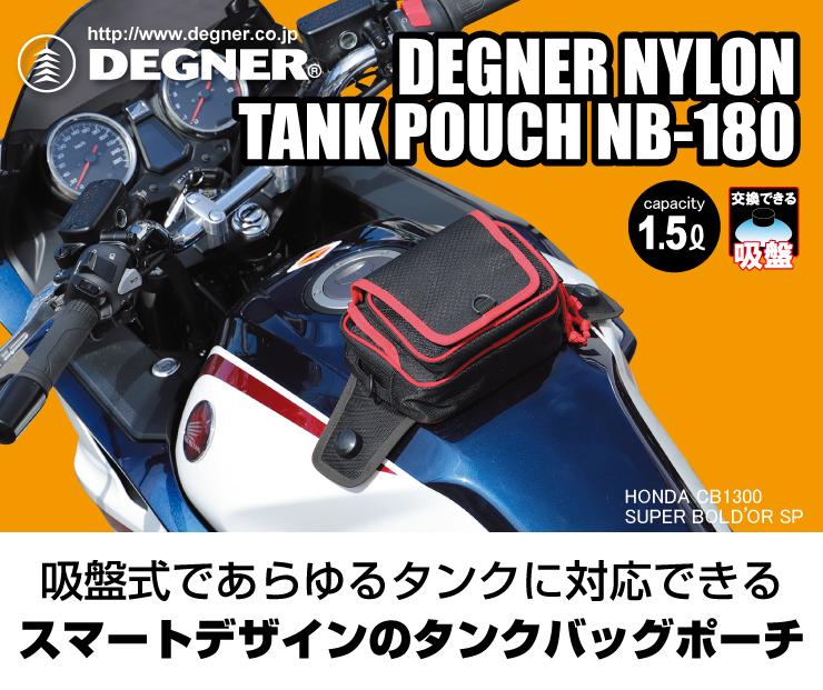 吸盤式タンクポーチ/NYLON TANK POUCH [NB-180]