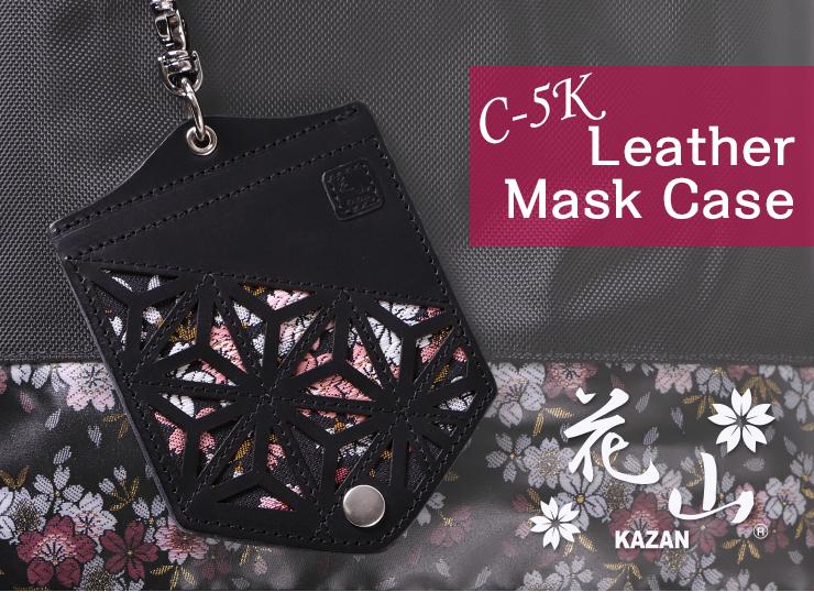 花山レザーマスクケース/KAZAN LEATHER MASK CASE[C-5K]