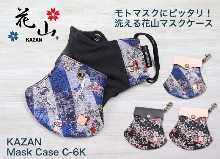 モトマスク/CP-20対応 花山レザーマスクケース/KAZAN LEATHER MASK CASE[C-6K]