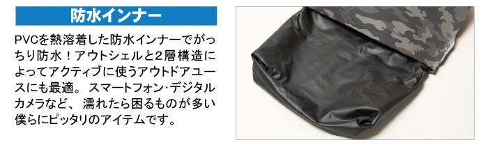 マルチプルレインバッグ/MULTIPLE RAIN BAG[NB-122]