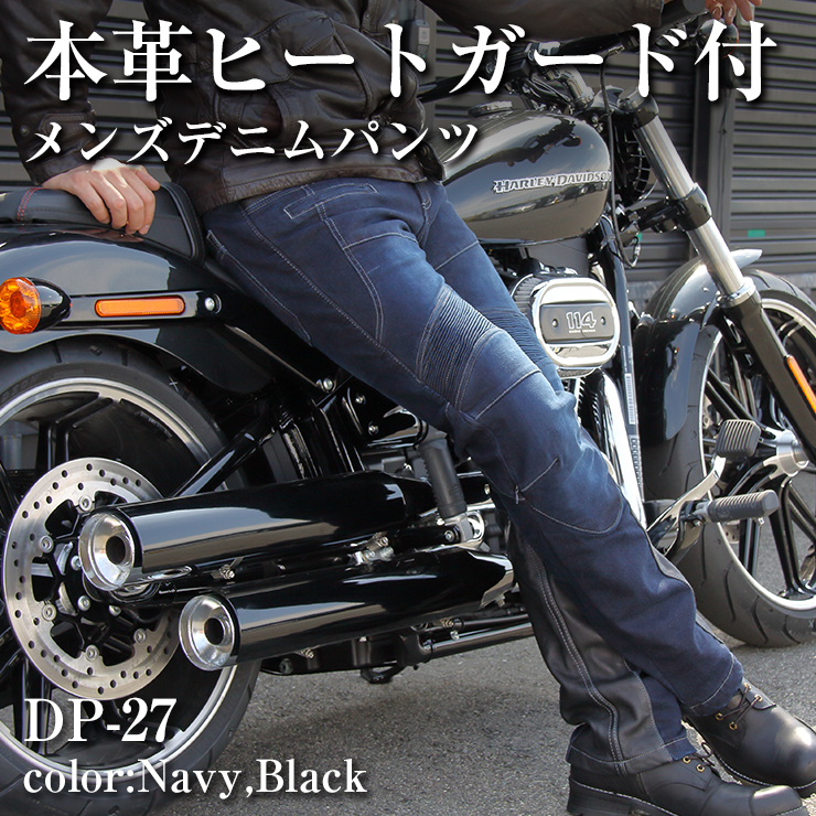 カップ付きデニムパンツ メンズ/ DENIM PANTS WITH CUP PROTECTION MENS [DP-27]