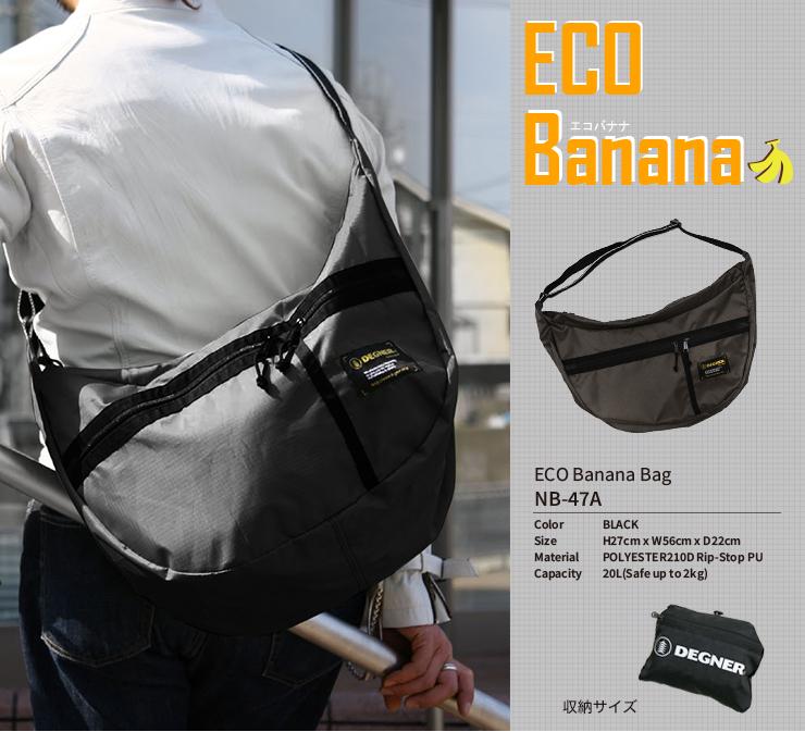 エコバナナバッグ/ECO BANANA BAG(ブラック) [NB-47A-BK]