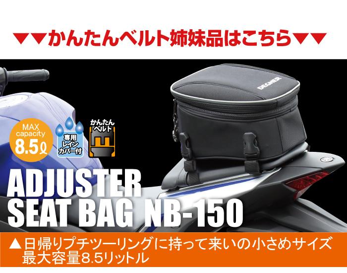 マックス21L 容量可変式シートバッグ/DEGNER ADJUSTER SEAT BAG (レッドパイピング) [NB-151-RD]
