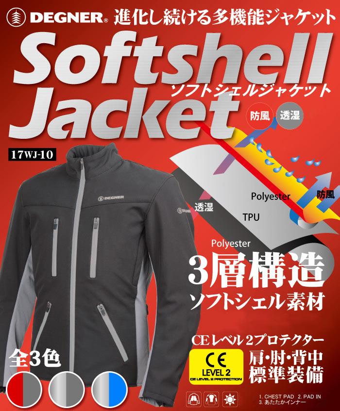 ソフトシェルジャケット/SOFT SHELL JACKET [17WJ-10]