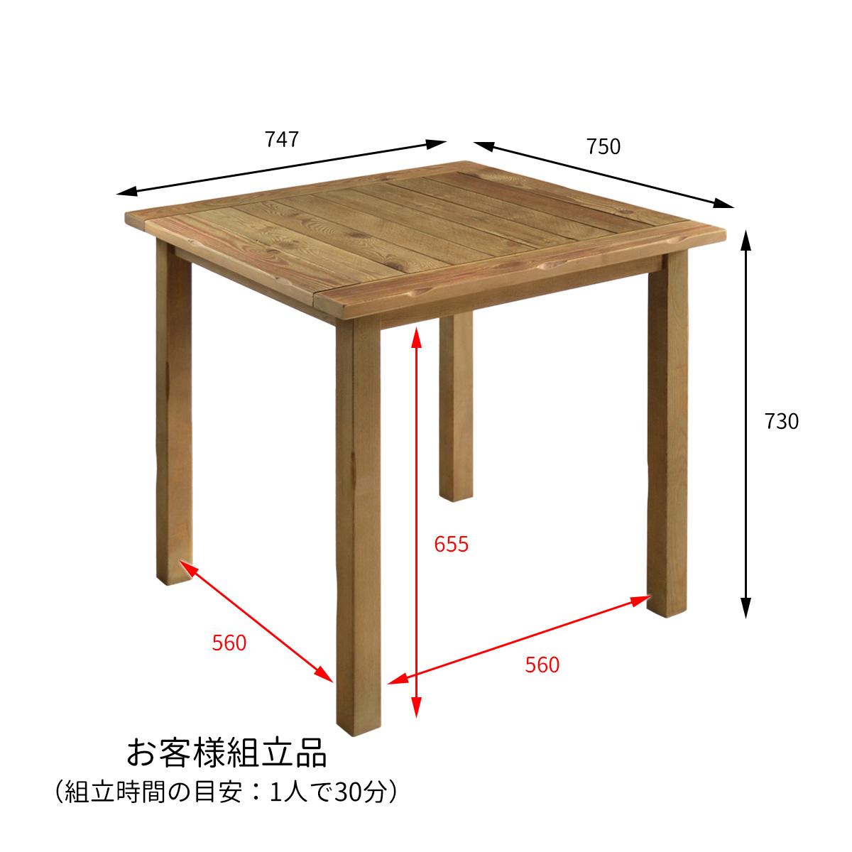 LAGOL ダイニングテーブル 幅75
