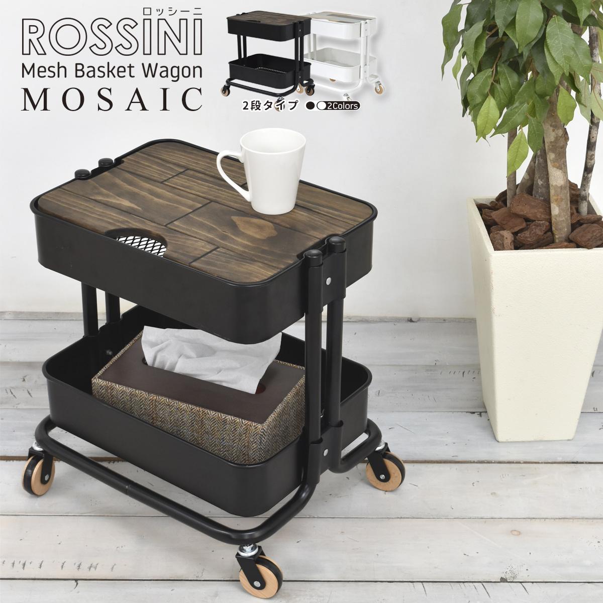ROSSINI メッシュバスケットワゴン 2段 モザイク