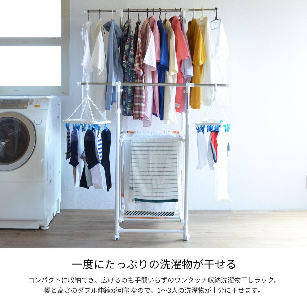 ワンタッチ収納洗濯物干しラック