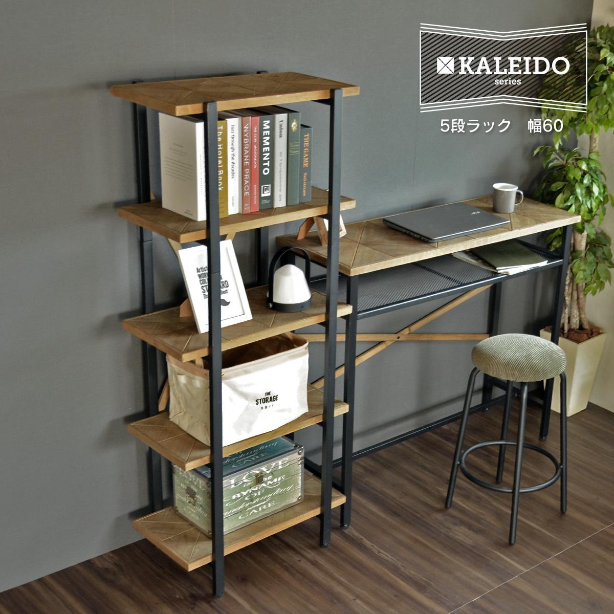 KALEIDO 5段ラック 幅60