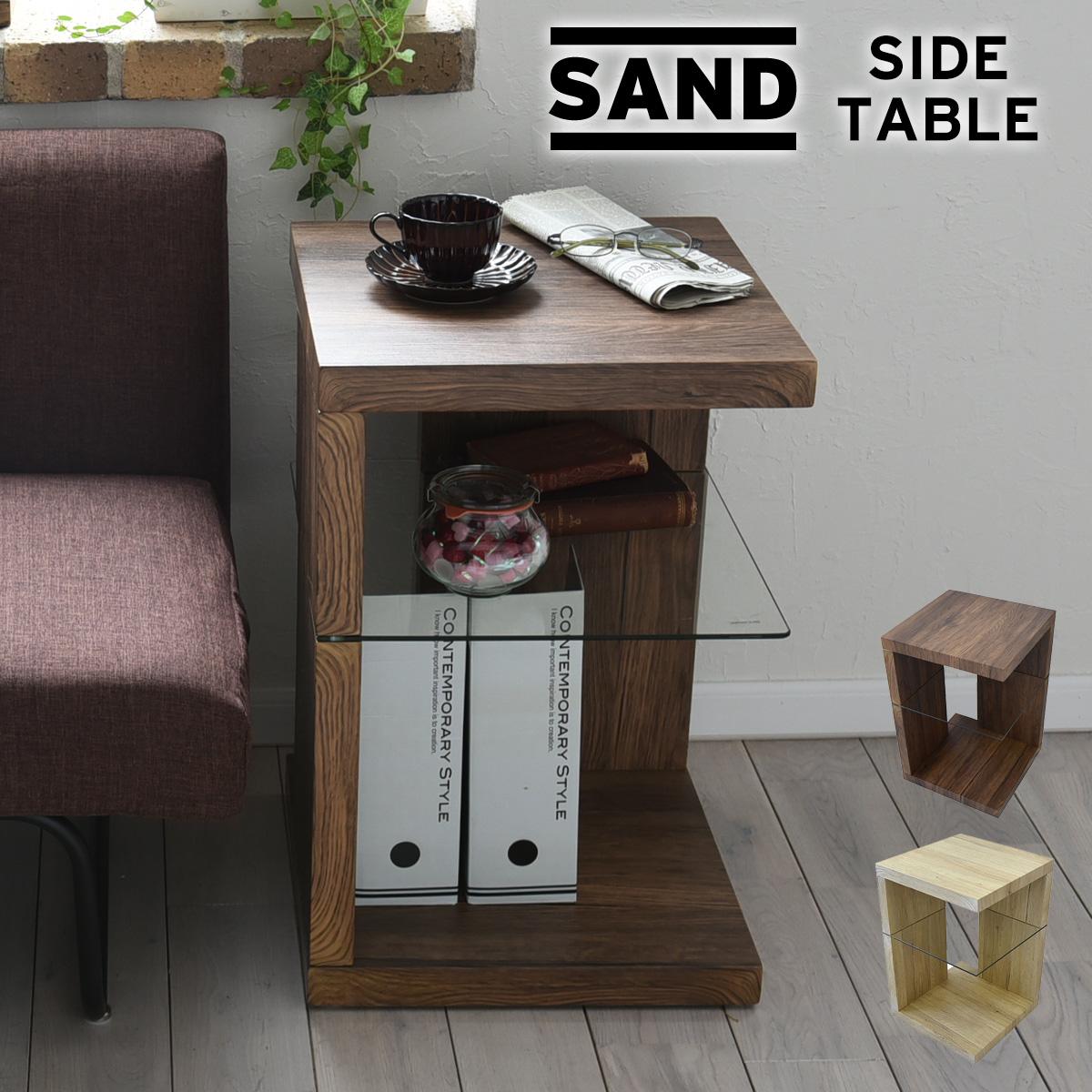 SAND サイドテーブル