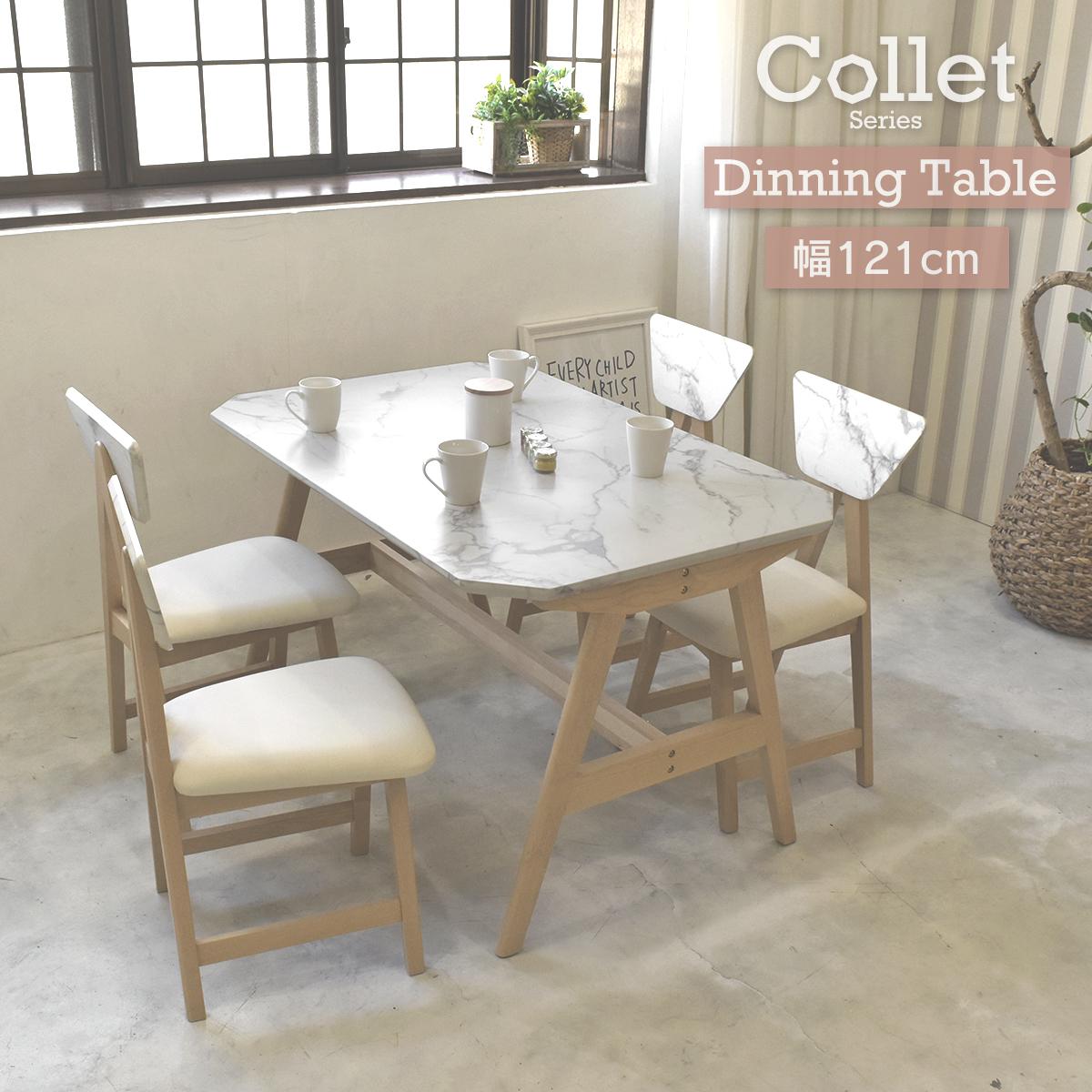 Collet ダイニングテーブル 幅121