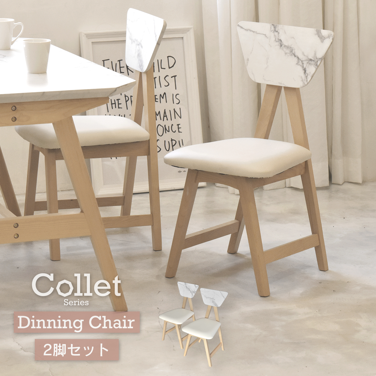 Collet ダイニングチェアー 2脚セット