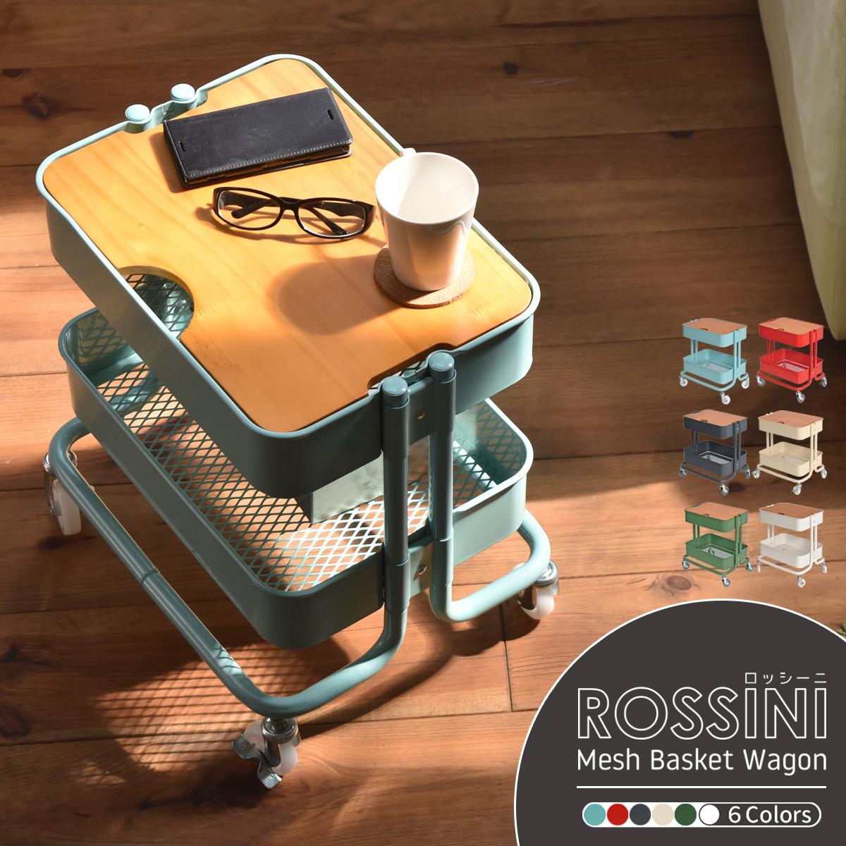 ROSSINI メッシュバスケットワゴン 2段 シンプル
