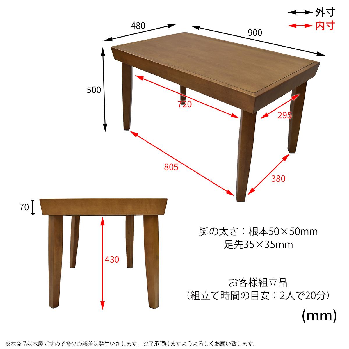 JEM センターテーブル