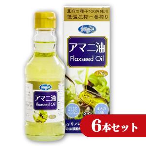 朝日 アマニ油 170g お得な6本セット