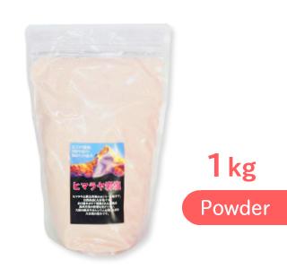 ヒマラヤ岩塩 ピンクソルト パウダー (粉末) 1kg [スリーピングハウス]