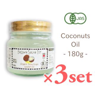 《送料無料》 ブラウンシュガー ファースト 有機エキストラバージン ココナッツオイル (ミニサイズ) 180g × 3個セット [Brown Sugar 1st]