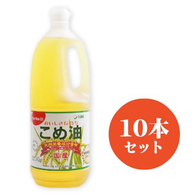 《送料無料》 築野食品 こめ油 1500g (1.5kg) お得な10本セット [築野食品工業 TSUNO]