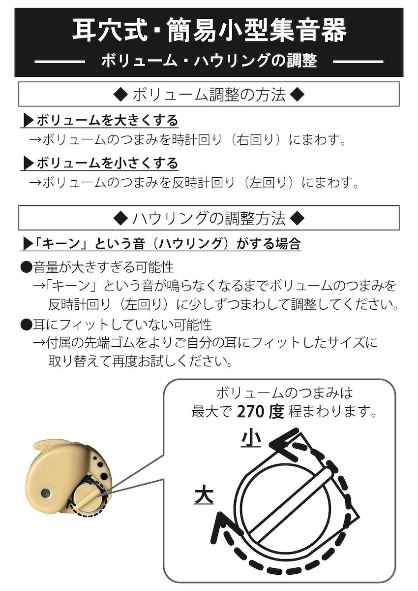 耳穴式・簡易小型集音器