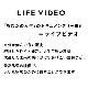 【資料請求】LIFE VIDEO